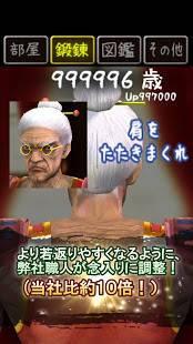 Androidアプリ「100万歳のババア~feat.YukimuraSanada~」のスクリーンショット 5枚目