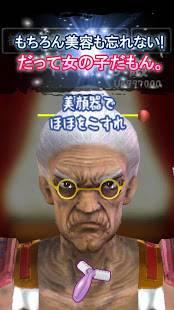 Androidアプリ「100万歳のババア~feat.YukimuraSanada~」のスクリーンショット 4枚目