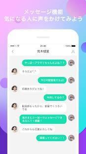 Androidアプリ「Stager - みんなで遊べるソーシャルアプリ」のスクリーンショット 4枚目