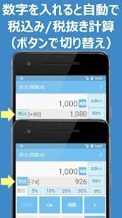 Androidアプリ「割引・消費税電卓 - 軽減税率対応! 割引計算機 アプリ 無料」のスクリーンショット 1枚目