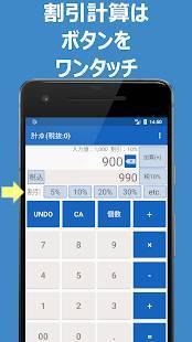 Androidアプリ「割引計算機 - 軽減税率対応! 割引計算機 アプリ 無料」のスクリーンショット 3枚目