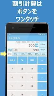 Androidアプリ「割引計算機 - 軽減税率対応! 消費税・割引計算 アプリ 無料」のスクリーンショット 3枚目
