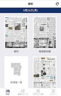 Androidアプリ「西日本新聞電子版」のスクリーンショット 1枚目