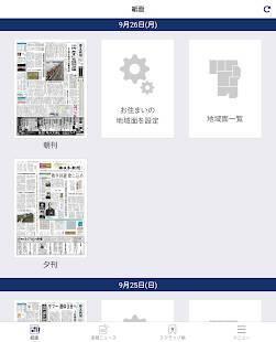 Androidアプリ「西日本新聞電子版」のスクリーンショット 5枚目