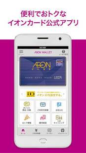 Androidアプリ「AEON WALLET」のスクリーンショット 1枚目