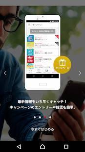 Androidアプリ「dカードアプリ」のスクリーンショット 3枚目