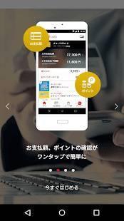Androidアプリ「dカードアプリ」のスクリーンショット 2枚目
