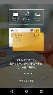 Androidアプリ「dカードアプリ」のスクリーンショット 1枚目