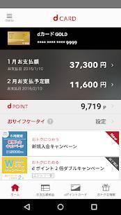 Androidアプリ「dカードアプリ」のスクリーンショット 5枚目