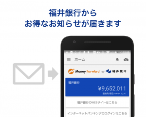 Androidアプリ「マネーフォワード for 福井銀行」のスクリーンショット 3枚目
