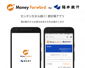 Androidアプリ「マネーフォワード for 福井銀行」のスクリーンショット 1枚目