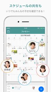 Androidアプリ「Wepage - 家族や友達と予定も思い出も共有できるSNS」のスクリーンショット 2枚目