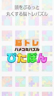 Androidアプリ「大人の脳トレ!ぴたぽん 頭が良くなる無料パズル ゲーム」のスクリーンショット 4枚目