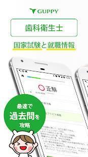 Androidアプリ「歯科衛生士 国家試験&就職情報【グッピー】」のスクリーンショット 1枚目