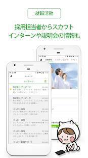 Androidアプリ「歯科衛生士 国家試験&就職情報【グッピー】」のスクリーンショット 5枚目