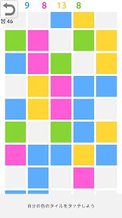 Androidアプリ「みんなでミニゲーム-無料」のスクリーンショット 5枚目
