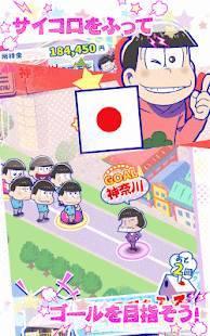Androidアプリ「おそ松さんのニートスゴロクぶらり旅」のスクリーンショット 4枚目