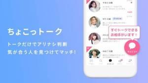 Androidアプリ「クロスミー - すれ違いマッチングで出会い・恋活・婚活」のスクリーンショット 5枚目