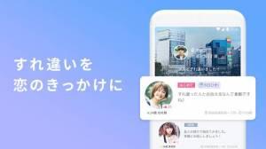 Androidアプリ「クロスミー - すれ違いマッチングで出会い・恋活・婚活」のスクリーンショット 2枚目