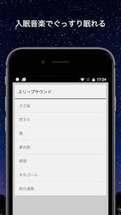 Androidアプリ「目覚ましニュース - 音声と好きな曲で起きれる目覚まし時計」のスクリーンショット 5枚目
