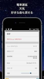 Androidアプリ「目覚ましニュース - 音声と好きな曲で起きれる目覚まし時計」のスクリーンショット 4枚目