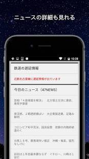 Androidアプリ「目覚ましニュース - 音声と好きな曲で起きれる目覚まし時計」のスクリーンショット 3枚目
