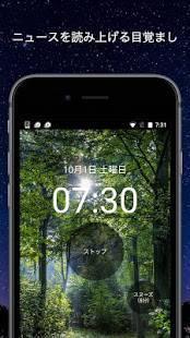 Androidアプリ「目覚ましニュース - 音声と好きな曲で起きれる目覚まし時計」のスクリーンショット 1枚目