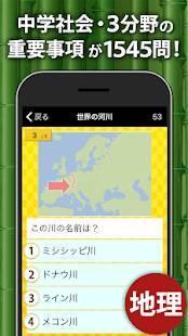 Androidアプリ「中学社会 地理・歴史・公民」のスクリーンショット 1枚目