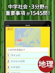 Androidアプリ「中学社会 地理・歴史・公民」のスクリーンショット 4枚目