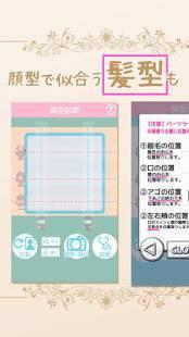 Androidアプリ「顔型診断でモテ髪&性格分析」のスクリーンショット 3枚目