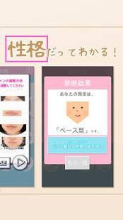 Androidアプリ「顔型診断でモテ髪&性格分析」のスクリーンショット 4枚目