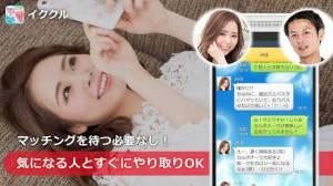 Androidアプリ「イククル-出会いマッチングアプリ」のスクリーンショット 3枚目