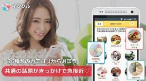 Androidアプリ「イククル-出会いマッチングアプリ」のスクリーンショット 4枚目