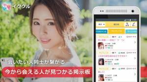 Androidアプリ「イククル-出会いマッチングアプリ」のスクリーンショット 2枚目