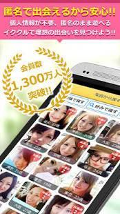 Androidアプリ「出会いはイククル《公式アプリ》チャットで友達・恋人探し」のスクリーンショット 1枚目