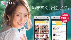 Androidアプリ「イククル-出会いマッチングアプリ」のスクリーンショット 1枚目