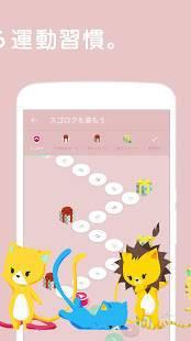 Androidアプリ「Gohobee 女子の腹筋アプリ|無料の運動ダイエット」のスクリーンショット 2枚目