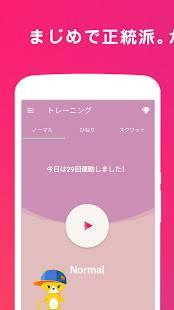 Androidアプリ「Gohobee 女子の腹筋アプリ|無料の運動ダイエット」のスクリーンショット 3枚目