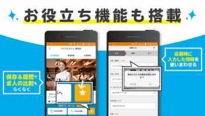 Androidアプリ「バイト・アルバイト探しはマイナビバイト」のスクリーンショット 4枚目