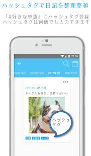 Androidアプリ「一番使いやすい日記帳 SmartDiary」のスクリーンショット 2枚目