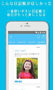 Androidアプリ「一番使いやすい日記帳 SmartDiary」のスクリーンショット 1枚目