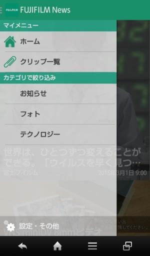 Androidアプリ「FUJIFILM News」のスクリーンショット 3枚目