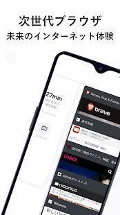 Androidアプリ「Brave ブラウザ:安全とプライバシーに配慮した、高速ブラウジングと検索」のスクリーンショット 1枚目
