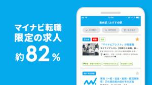 Androidアプリ「転職ならマイナビ転職」のスクリーンショット 2枚目