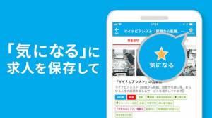 Androidアプリ「転職ならマイナビ転職」のスクリーンショット 4枚目