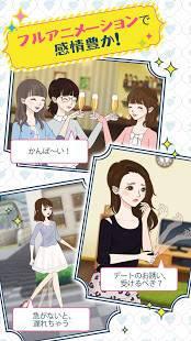 Androidアプリ「ワタシドラマ~無料!女性向け恋愛マンガ・ゲーム好き向け」のスクリーンショット 2枚目