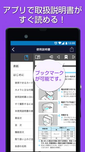 Androidアプリ「トリセツ ~家電の取扱説明書とレビュー記事を手間なく一元管理」のスクリーンショット 5枚目