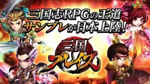 Androidアプリ「三国ブレイズ:オンライン三国志RPG」のスクリーンショット 1枚目