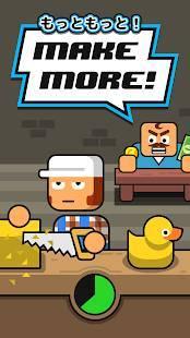 Androidアプリ「Make More!」のスクリーンショット 1枚目