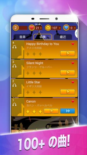 Androidアプリ「クラシックピアノタイル2:メロディ」のスクリーンショット 5枚目